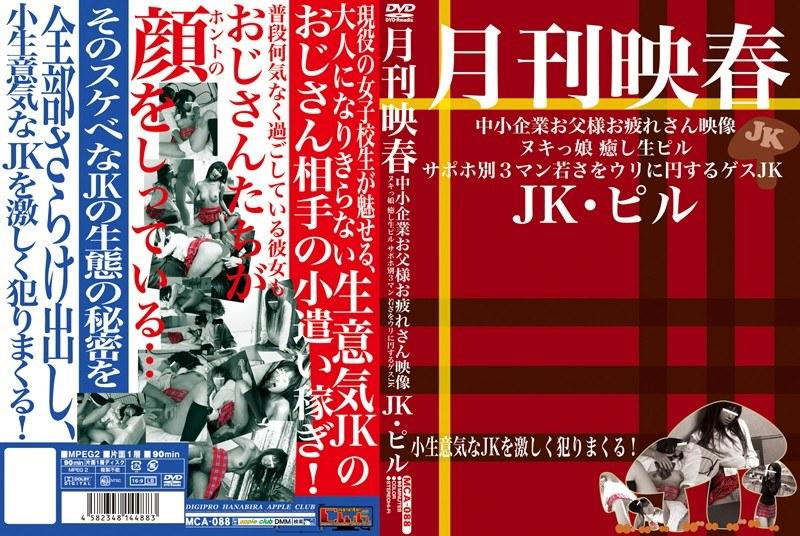 [MCA-088] 月刊映春 中小企業お父様お疲れさん映像 ヌキっ娘 癒し生ピル サポホ別3マン 若さをウリに円するゲスJK