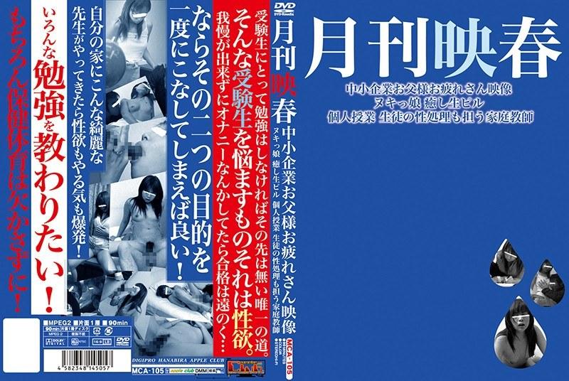 [MCA-105] 月刊映春 中小企業お父様お疲れさん映像 ヌキっ娘 癒し生ピル 個人授業 生徒の性処理も担う家庭教師 MCA 素人