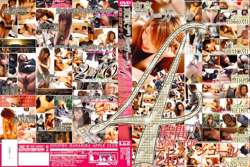 東京デリガール4時間 NON STOP テレフォンコール240min