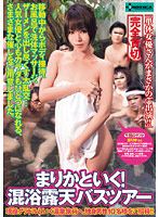 SERO-0033 Marika - Open-air Bus Tour Mixed Bathing