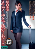 Miki Horiuchi I will pull in stewardess