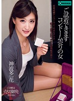 Goddess Hata Ichihana Of Selling Condoms That You Can Try-