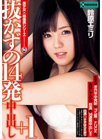 [SERO-0269] Creampies: Filled to the Brim + 1 Emiri Suzuhara