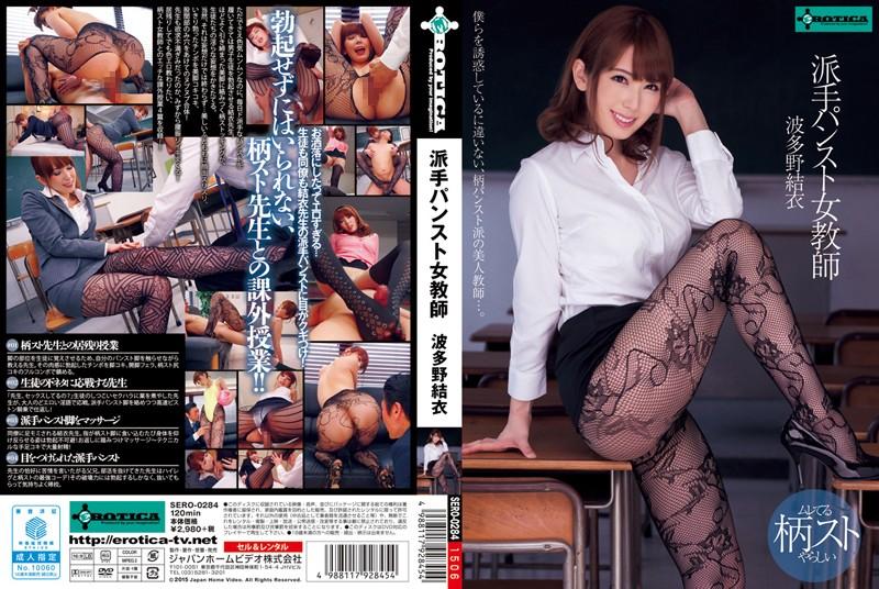http://pics.dmm.co.jp/mono/movie/adult/h_422sero0284/h_422sero0284pl.jpg