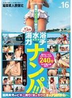 ナンパ 素人ナンパ映像 福岡≪ビキニ≫狩り!海水浴 ガチナンパ!! 16