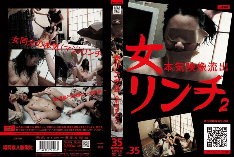 [CAL-035] 女リンチ 本気映像流出 2 福岡素人映像社