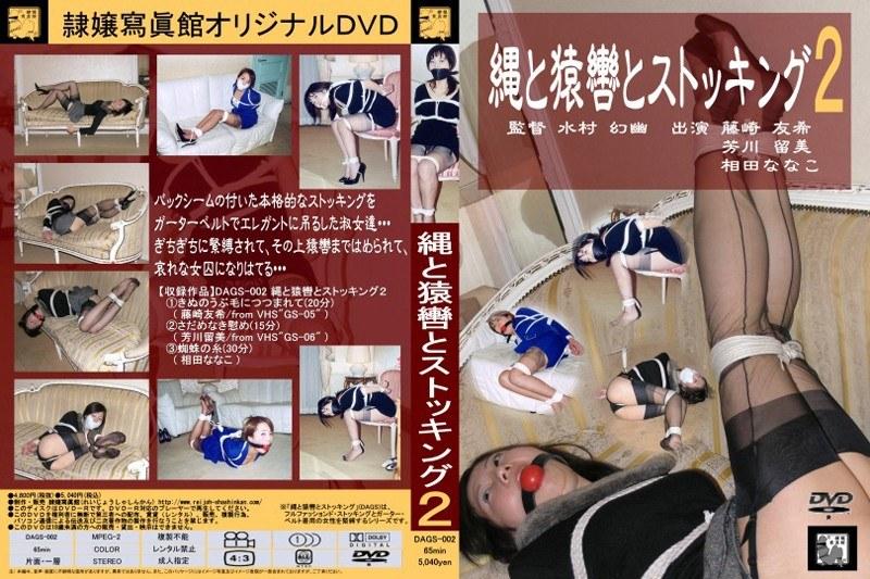 [DAGS-002] 縄と猿轡とストッキング 2 芳川留美 隷嬢寫眞館