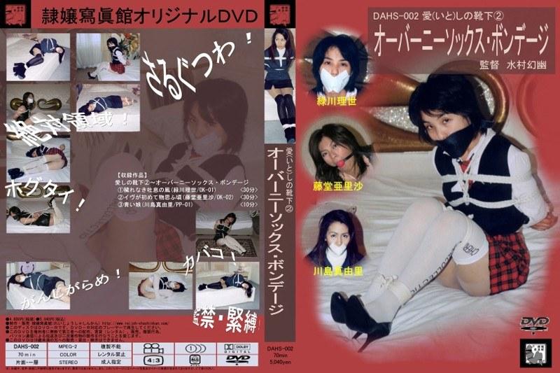 愛しの靴下 2 オーバーニーソックス・ボンデージ 日本-第1张