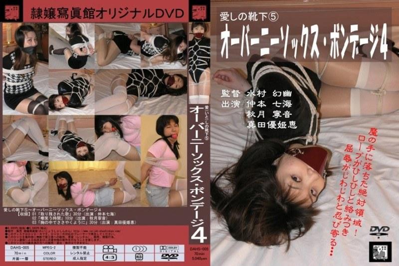 愛しの靴下 5 オーバーニーソックス・ボンデージ 4 日本-第1张