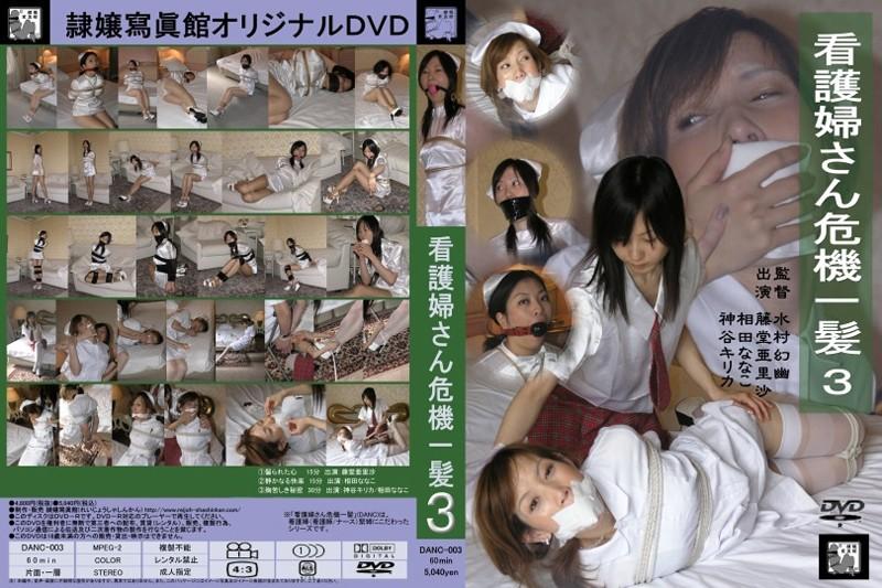 [DANC-003] 看護婦さん危機一髪 3 藤堂亜里沙 隷嬢寫眞館