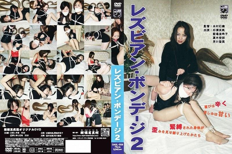 [DASL-009] レズビアン・ボンデージ 2 隷嬢寫眞館 夏木安那