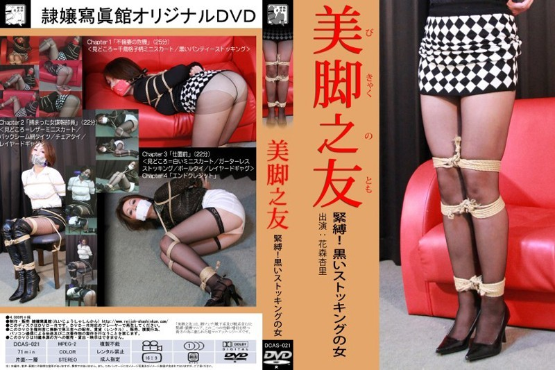 [DCAS-021] 美脚之友 緊縛!黒いストッキングの女 DCAS