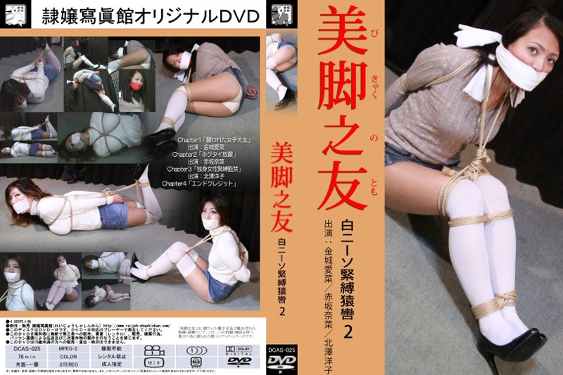 [DCAS-025] 美脚之友 白ニーソ緊縛猿轡 2 北澤洋子 DCAS 赤坂奈菜