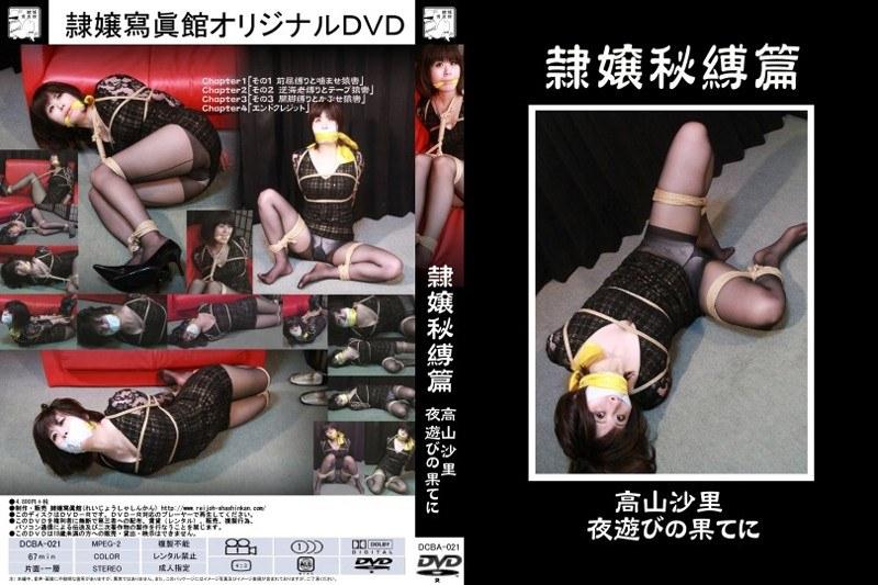[DCBA-021] 隷嬢秘縛篇 高山沙里 夜遊びの果てに 隷嬢寫眞館