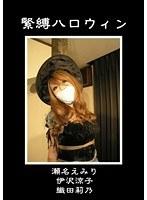 コスプレ・シリーズ 緊縛ハロウィン
