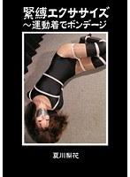 「緊縛エクササイズ~運動着でボンデージ」のパッケージ画像