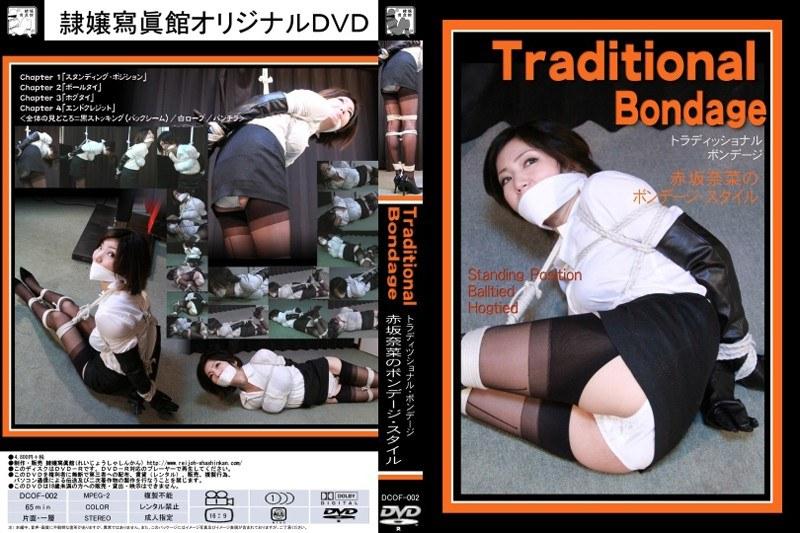 トラディッショナル・ボンデージ 赤坂奈菜のボンデージ・スタイル