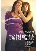 「緊縛オムニバス 誘拐監禁」のパッケージ画像
