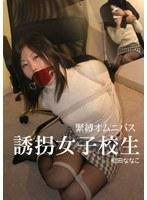 「緊縛オムニバス 誘拐女子校生」のパッケージ画像