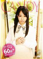 「CANDY 姫乃杏樹」のパッケージ画像