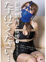 「新篇 緊縛と猿轡 4 たすけてください…」のパッケージ画像