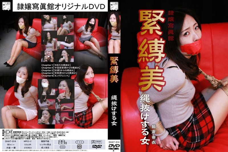 [DHAT-014] 緊縛美 縄抜けする女 DHAT