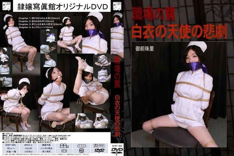 [DHIT-003] 【DMM先行販売】職場の罠 白衣の天使の悲劇 御前珠里