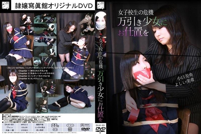 [DHJK-001] 女子校生の危機-万引き少女にお仕置を 伊沢涼子(吉井美希、よしい美希) 隷嬢寫眞館