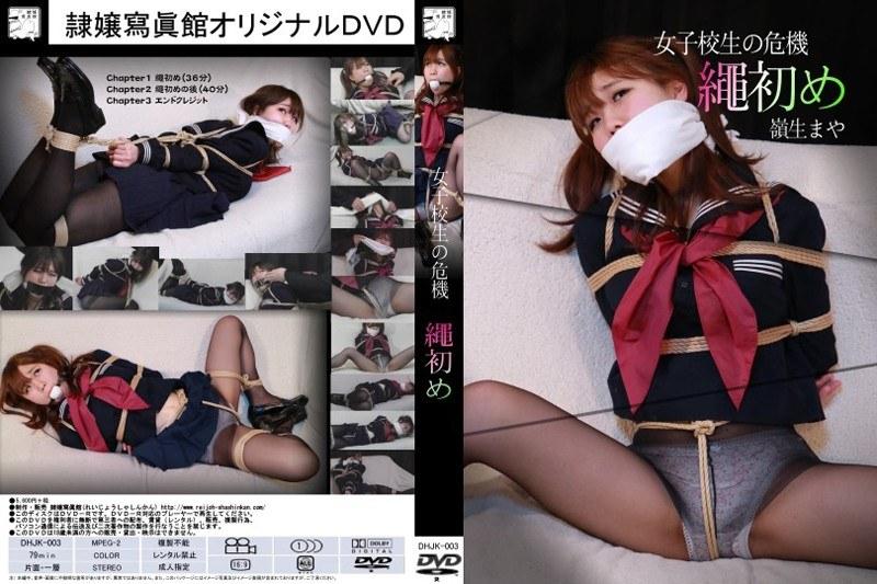 [DHJK-003] 女子校生の危機 繩初め 隷嬢寫眞館