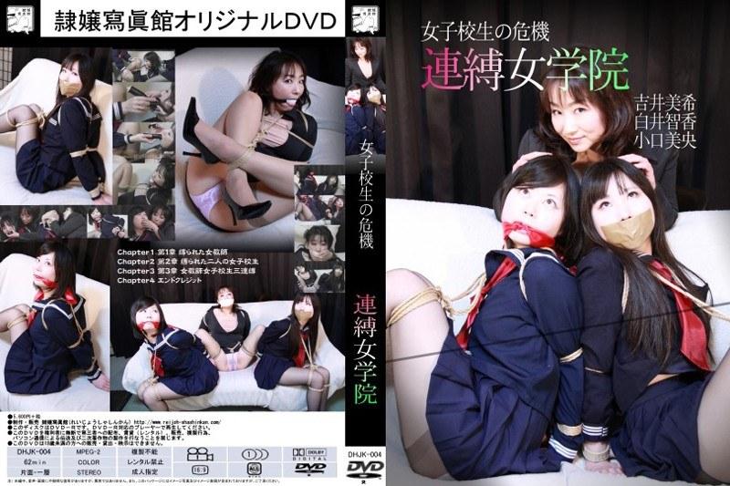 [DHJK-004] 女子校生の危機- 連縛女学院 白井知花 小口美央