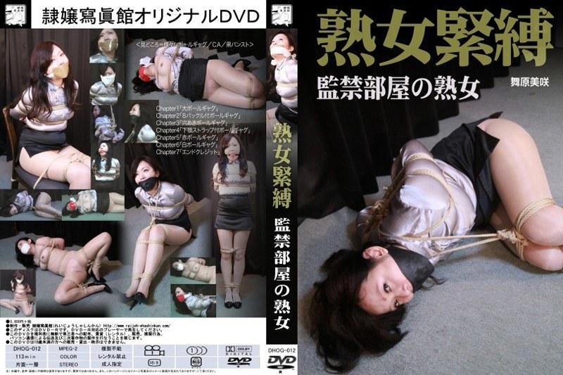 [DHOG-012] 熟女緊縛 監禁部屋の熟女 舞原美咲 SM ボンテージ 舞原美咲