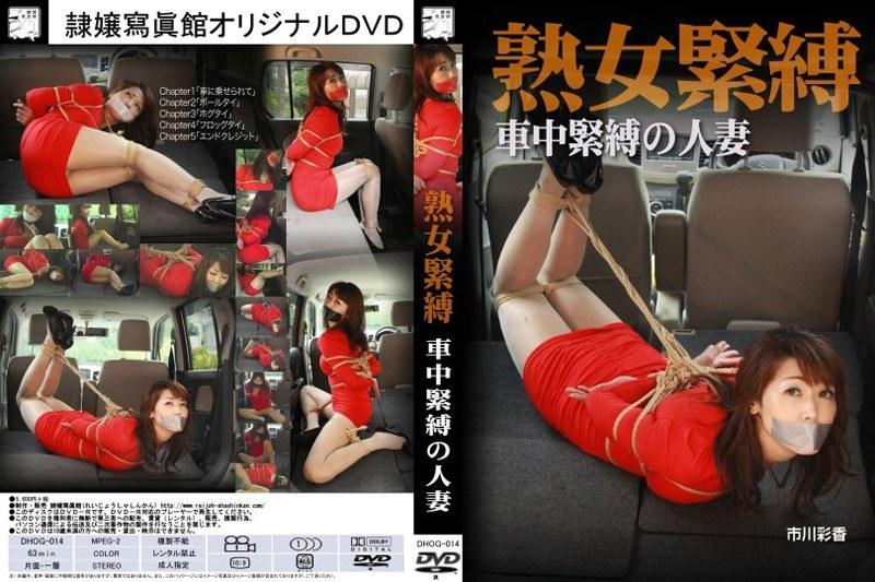 [DHOG-014] 熟女緊縛 車中緊縛の人妻 市川彩香 拘束 ボンテージ 縛り・緊縛