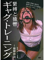 「緊縛と猿轡 ギャグトレーニング~猿轡特訓」のパッケージ画像