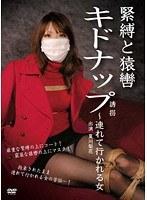 緊縛と猿轡 キドナップ(誘拐) 〜連れて行かれる女