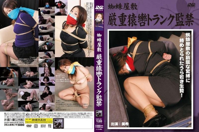 [DISP-001] 蜘蛛屋敷 厳重猿轡トランク監禁 隷嬢寫眞館