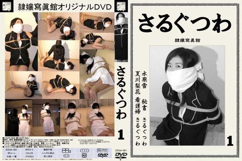 [DSGA-001] さるぐつわ 1 隷嬢寫眞館