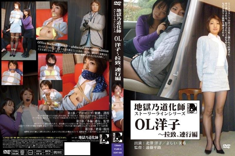 [DZAT-008] 地獄乃道化師 ストーリーラインシリーズ OL洋子~拉致、連行編