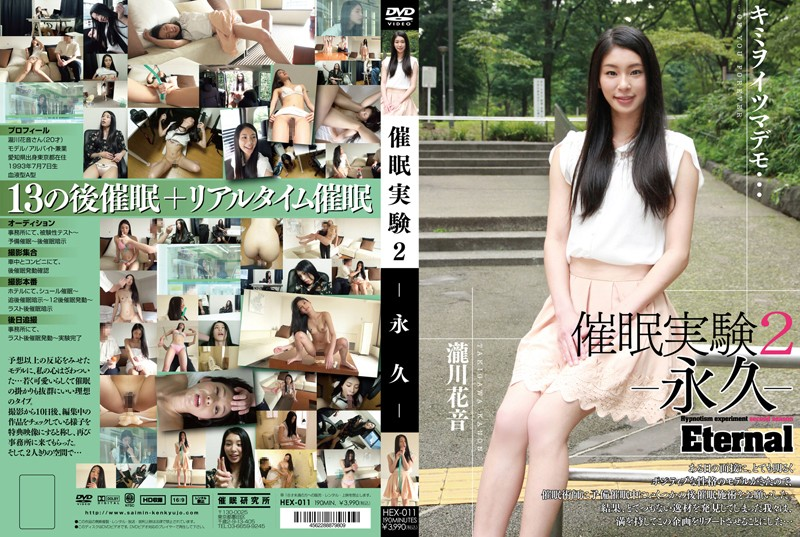 video bokep jepang jav HEX-011 - Forever 2 Hypnosis Experiment - (2013)