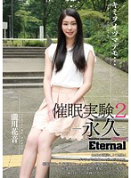HEX-011 Takigawa Kanon - Forever 2 Hypnosis Experiment