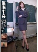 「催眠中毒 准教授 奈津美29才」のパッケージ画像