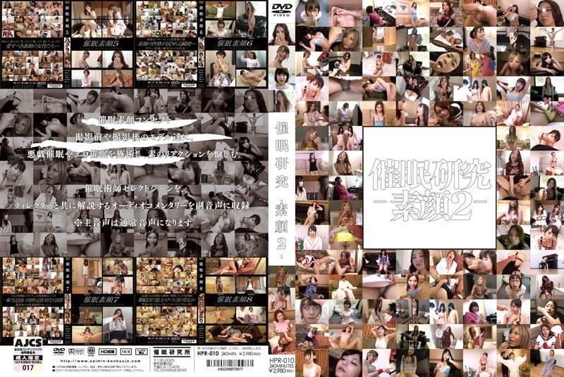 [HPR-010] 催眠研究-素顔2- 桜井あゆ HPR 友田彩也香 愛花沙也