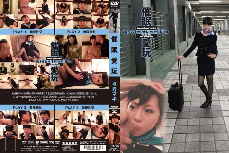 HPT-004 催眠愛玩 4号 マキ