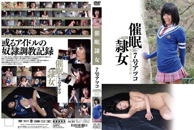 催眠隷女 7号アツコ