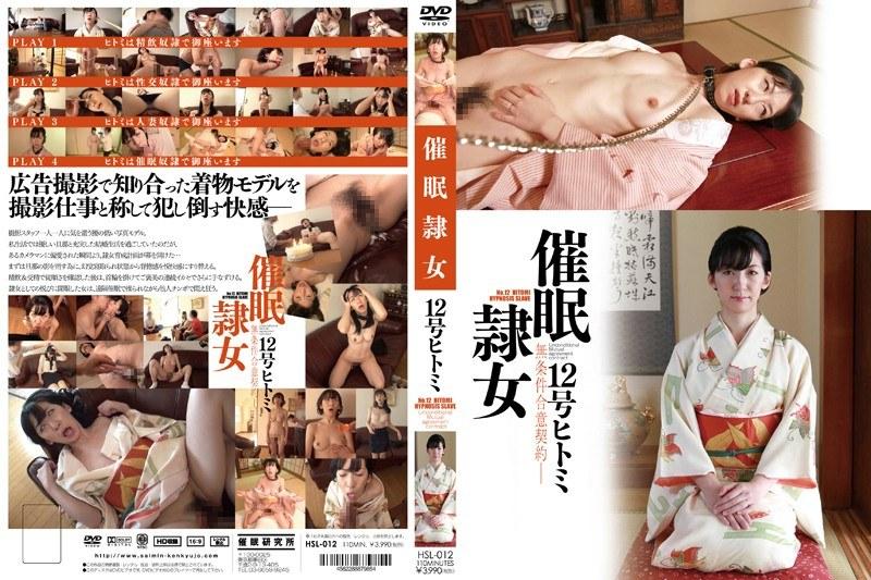 [HSL-012] 催眠隷女 12号ヒトミ 本庄瞳