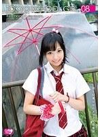 TOKYO SCHOOL GIRL 08(クリスタル映像)