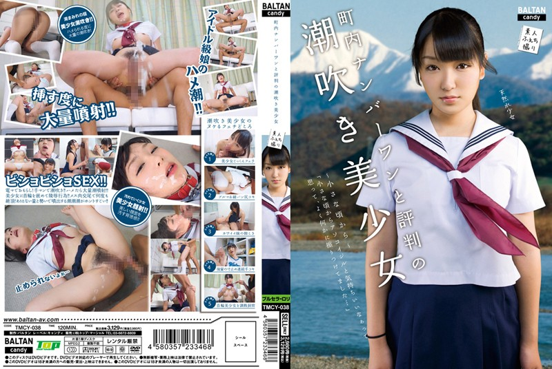 [TMCY-038]  Squirting girl number one town and reputation