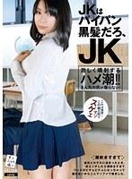 「JKはパイパン黒髪だろ、JK」のパッケージ画像