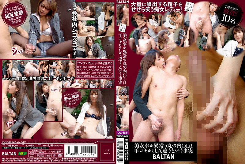 TMSB-007 - Marunouchi OL Fact That Anomaly So That It Looks Different From The Rate Handjob Beauty