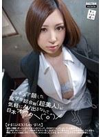 「フィギュア顔した高学歴総合職(超美人)が気軽にAV出るなんて日本オワタ」のパッケージ画像