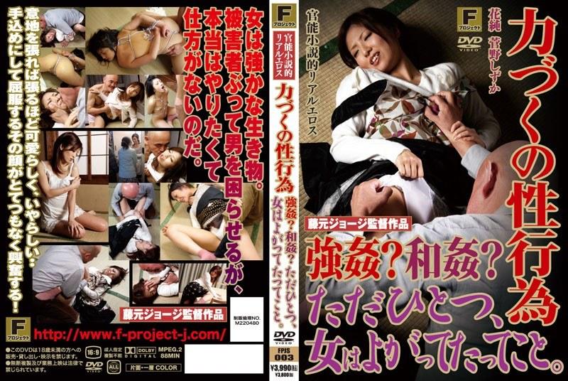 ドラマ FPJS-003 力づくの性行為強姦?和姦?ただひとつ、女はよがってたってこと。  花純